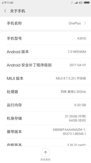 MIUI 8 OnePlus 3 and 3T 3 - Guide To Install Android 7.0 Nougat MIUI 8 For OnePlus 3 And 3T